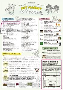 tsukuru_ba_a4_ura_ol